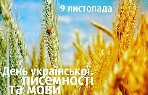 До Дня української писемності та мови