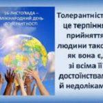 Міжнародний день толерантності