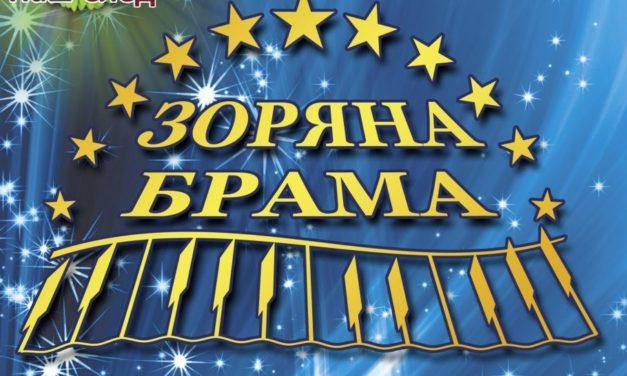 """VII Всеукраїнський фестиваль мистецтв """"Зоряна Брама"""""""