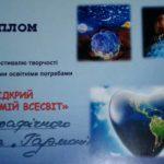 «Відкрий для себе мій Всесвіт»