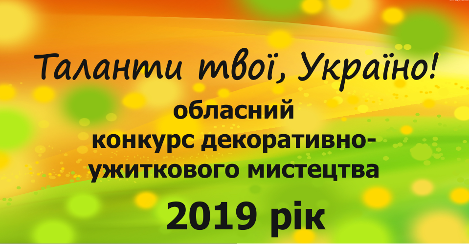 """""""Таланти твої, Україно!"""" – 2019"""