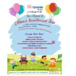 """День сім'ї: """"З любов'ю до родини, з любов'ю до України"""""""