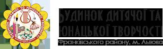 Будинок дитячої та юнацької творчості Франківського району м. Львова